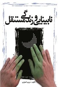 نسخه دیجیتالی کتاب نابینایی و زندگی مستقل