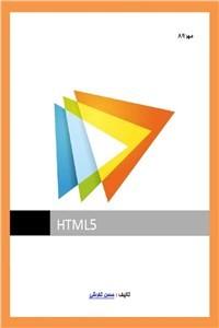نسخه دیجیتالی کتاب آموزش HTML 5
