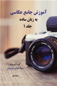 نسخه دیجیتالی کتاب آموزش جامع عکاسی به زبان ساده - جلد1