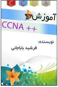 نسخه دیجیتالی کتاب آموزش دوره CCNA شرکت سیسکو