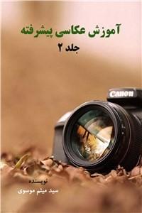 نسخه دیجیتالی کتاب آموزش عکاسی پیشرفته - جلد دوم