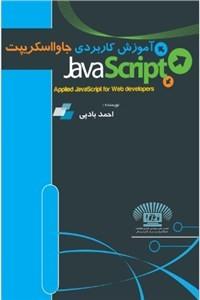 نسخه دیجیتالی کتاب آموزش کاربردی جاوا اسکریپت