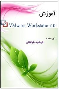 نسخه دیجیتالی کتاب آموزش نرم افزار VMware Workstion 10