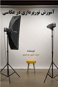 نسخه دیجیتالی کتاب آموزش نورپردازی در عکاسی