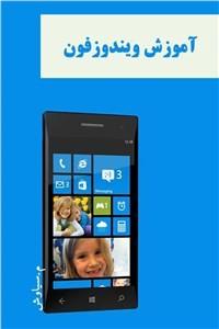 نسخه دیجیتالی کتاب آموزش ویندوز فون