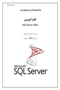 نسخه دیجیتالی کتاب آموزش SQL Server 2016