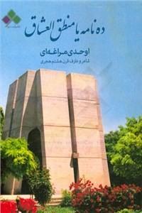 نسخه دیجیتالی کتاب منطق العشاق (ده نامه) - اوحدی