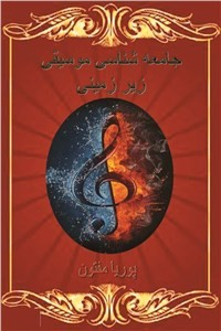 نسخه دیجیتالی کتاب جامعه شناسی موسیقی زیرزمینی