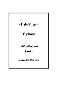 نسخه دیجیتالی کتاب نورالانوار 2 - احتجاج 3 - تفسیر تورات و انجیل