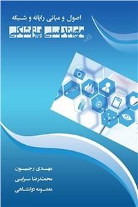 نسخه دیجیتالی کتاب اصول و مبانی رایانه و شبکه در مهندسی پزشکی