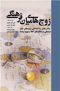 نسخه دیجیتالی کتاب زوج های میان فرهنگی