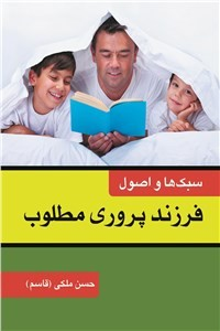 نسخه دیجیتالی کتاب سبک ها و اصول فرزند پروری مطلوب