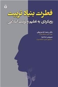 نسخه دیجیتالی کتاب فطرت بنیاد تربیت - رویکردی به تعلیم و تربیت اسلامی