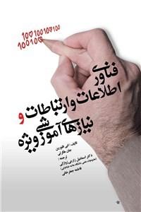 نسخه دیجیتالی کتاب فناوری اطلاعات و ارتباطات و نیازهای آموزشی ویژه
