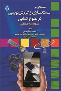 نسخه دیجیتالی کتاب مقدمه ای بر مستند سازی و گزارش نویسی در علوم انسانی