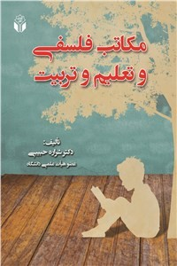 نسخه دیجیتالی کتاب مکاتب فلسفی و تعلیم و تربیت