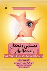 نسخه دیجیتالی کتاب نابینایی و کودکان - رویکرد افتراقی