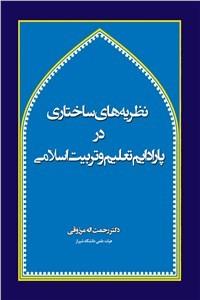نسخه دیجیتالی کتاب نظریه های ساختاری در پارادایم تعلیم و تربیت اسلامی - جلداول