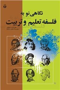 نسخه دیجیتالی کتاب نگاهی نو به فلسفه تعلیم و تربیت