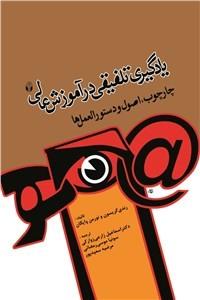 نسخه دیجیتالی کتاب یادگیری تلفیقی در آموزش عالی - چارچوب اصول و دستورالعمل ها