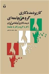 نسخه دیجیتالی کتاب کاربرد مددکاری گروهی و جامعه ای در مددکاری اجتماعی ایران