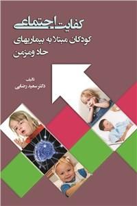 نسخه دیجیتالی کتاب کفایت اجتماعی - کودکان مبتلا به بیماری های حاد و مزمن