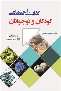 نسخه دیجیتالی کتاب کفایت اجتماعی - کودکان و نوجوانان