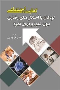 نسخه دیجیتالی کتاب کفایت اجتماعی - کودکان با اختلال های رفتاری برون نمود و درون نمود