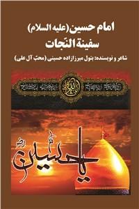 نسخه دیجیتالی کتاب امام حسین (ع) سفینه النجات