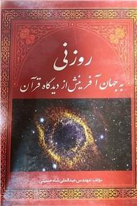 نسخه دیجیتالی کتاب روزنی به جهان آفرینش از دیدگاه قرآن