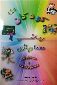 نسخه دیجیتالی کتاب کودکان ریاضی معما و بازی