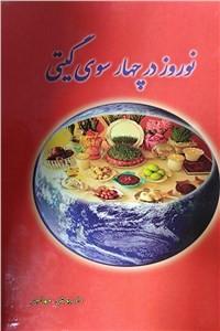 نسخه دیجیتالی کتاب نوروز در چهارسوی گیتی