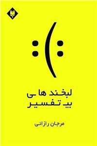 نسخه دیجیتالی کتاب لبخندهای بی تفسیر