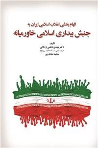 نسخه دیجیتالی کتاب الهام بخشی انقلاب اسلامی ایران به جنبش بیداری اسلامی خاور میانه