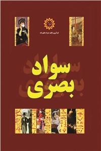 نسخه دیجیتالی کتاب سواد بصری