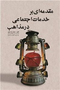 نسخه دیجیتالی کتاب مقدمه ای بر خدمات اجتماعی در مذاهب