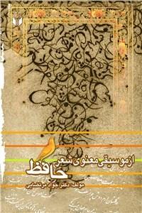 نسخه دیجیتالی کتاب از موسیقی معنوی شعر حافظ