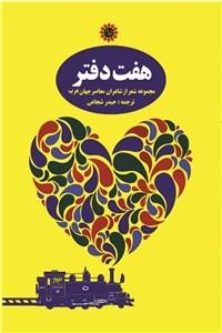 نسخه دیجیتالی کتاب هفت دفتر - مجموعه شعر از شاعران معاصر عرب