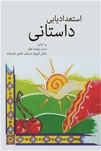 نسخه دیجیتالی کتاب استعداد یابی داستانی - دست نوشته های دانش آموزان دبستان حاجی عابد زاده