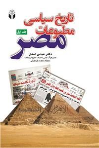 نسخه دیجیتالی کتاب تاریخ سیاسی مطبوعات مصر