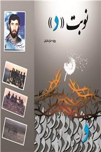 نسخه دیجیتالی کتاب نوبت د براساس زندگی سردار شهید شاهرضا رضایی