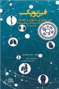 نسخه دیجیتالی کتاب فیزیوپک - فیزیولوژی سلول عصب و عضله