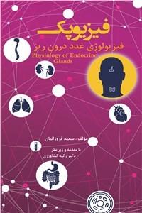 نسخه دیجیتالی کتاب فیزیوپک - فیزیولوژی غدد درون ریز
