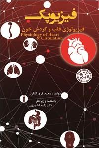 نسخه دیجیتالی کتاب فیزیوپک - فیزیولوژی قلب و دستگاه گردش خون