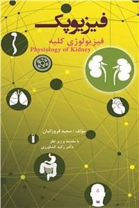 نسخه دیجیتالی کتاب فیزیوپک - فیزیولوژی کلیه