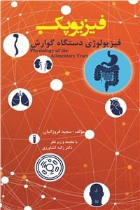 نسخه دیجیتالی کتاب فیزیوپک - فیزیولوژی گوارش
