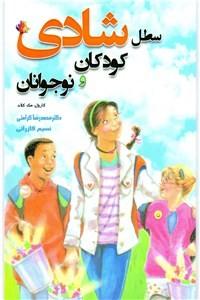نسخه دیجیتالی کتاب سطل شادی کودکان و نوجوانان