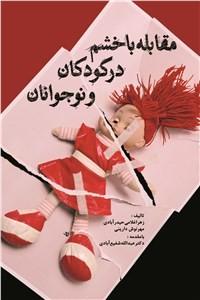 نسخه دیجیتالی کتاب مقابله با خشم در کودکان و نوجوانان