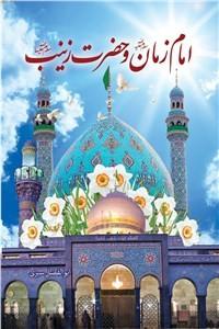 نسخه دیجیتالی کتاب امام زمان و حضرت زینب (س)