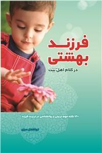 نسخه دیجیتالی کتاب فرزند بهشتی در کلام اهل بیت